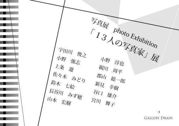 """13人の写真家""写真展 Photo Exhibition"