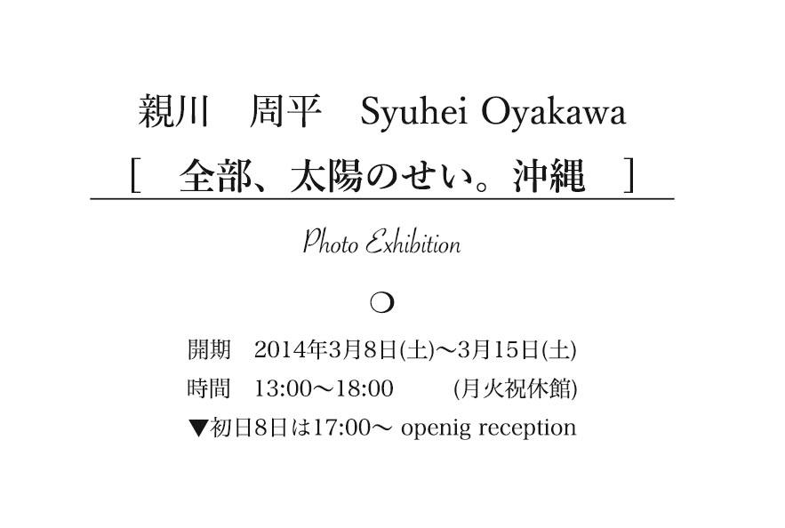 oyakawa-t