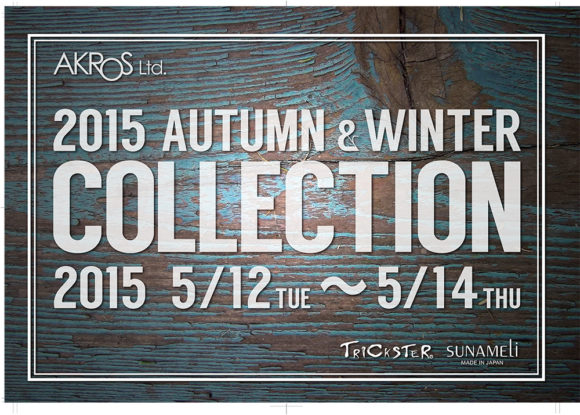 【trickster】2015 Autumn & Winter Collection有限会社アクロス 展示会情報
